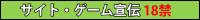 ゲーム・サイト宣伝18禁