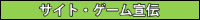 サイト・ゲーム宣伝