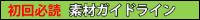 【初回必読】素材ガイドライン