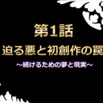 第1話 迫る悪と初創作の罠 ~続けるための夢と現実~【津久学園のゲーム奮闘記】