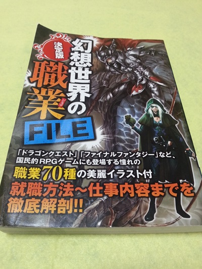 rpg-book002