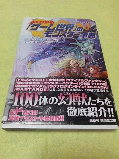 rpg-book008