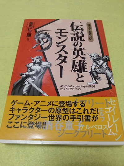 rpg-book012