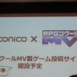 RPGツクールMV 発売前イベントでわかった今後のツクール制作関連情報! 展開の裏も考察
