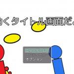 Title Screen Himawari | タイトルを立ち絵アニメ化するプラグイン 【ツクールMV プラグイン解説】