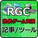 RGCオリジナルゲーム支援記事・ツール