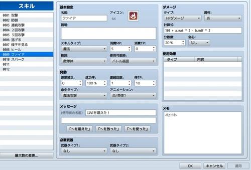 equipitem-skillget013
