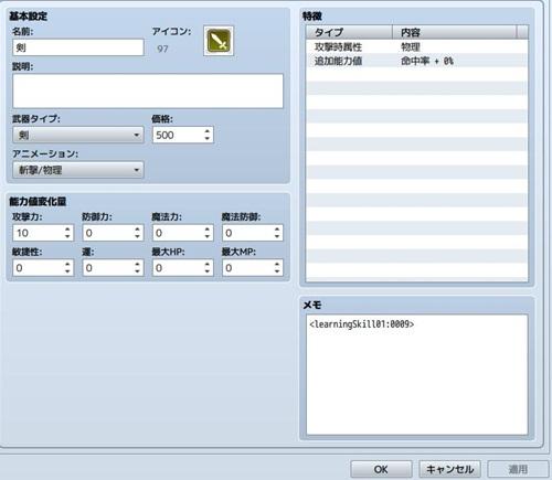 equipitem-skillget014