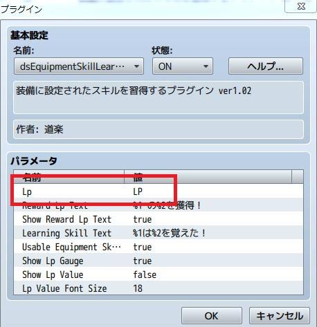 equipitem-skillget017