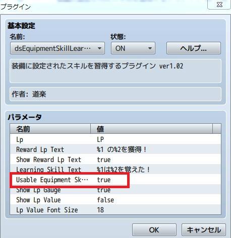 equipitem-skillget025