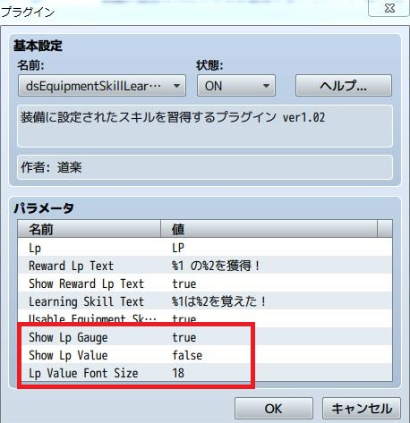 equipitem-skillget029