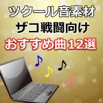 RPGツクールでザコ戦闘を作る時に導入したい無料音楽素材 12選