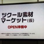 東京ゲームショウ2017 RPGツクールブースやゲーム制作関係みてきた