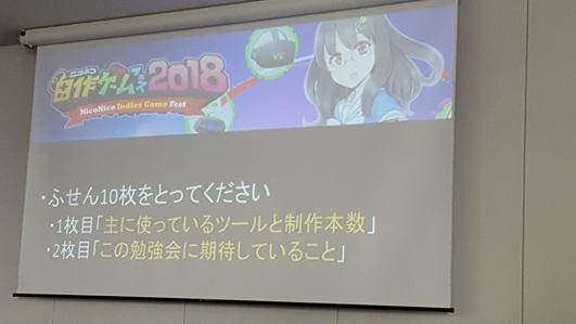 ニコニコ自作ゲームフェス2018 ゲームクリエイターズ勉強会