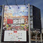 イベントレポート | 闘会議2018 自作ゲームフェスブース中心に見てきた